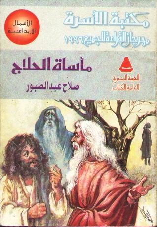 ليلى والمجنون  by  صلاح عبد الصبور