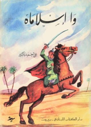وا إسلاماه علي أحمد باكثير