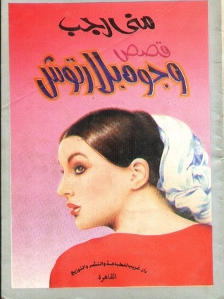 وجوه بلا رتوش  by  منى رجب