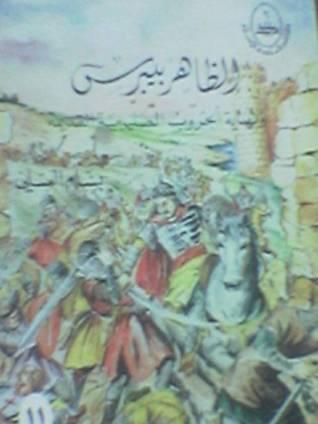 الظاهر بيبرس ونهاية الحروب الصليبية القديمة  by  بسام العسلي