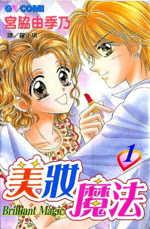 Brilliant Magic (Volume 1)  by  Yukino Miyawaki