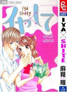 Iya x Shite  by  Miyabi Asami