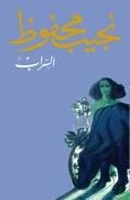 السراب  by  نجيب محفوظ