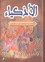 كتاب الأذكياء  by  ابن الجوزي