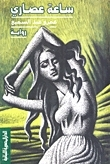 ساعة عصاري  by  عمرو عبد السميع
