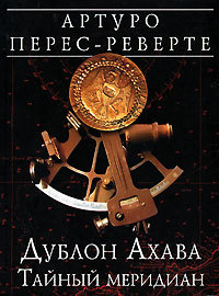 Дублон Ахава. Тайный меридиан (часть 2)  by  Arturo Pérez-Reverte