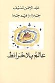 عالم بلا خرائط Abdul Rahman Munif