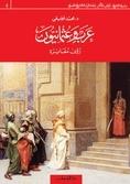 عرب وعثمانيون: رؤى مغايرة محمد  عفيفي