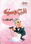 الحب وسنينه  by  أحمد رجب