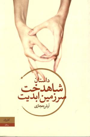 داستان شاهدخت سرزمین ابدیت  by  Arash Hejazi