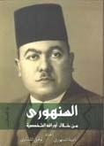 السنهوري من خلال أوراقه الشخصية  by  عبد الرزاق السنهوري