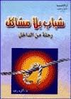 شباب بلا مشاكل  by  أكرم رضا