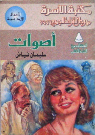 ابن بطوطة رحالة الإسلام  by  سليمان فياض