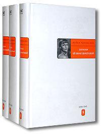 Записки об Анне Ахматовой (комплект из 3 книг)  by  Lydia Chukovskaya