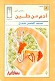 آدم من طين  by  محمد المنسي قنديل