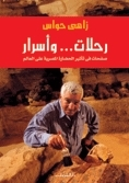 رحلات... وأسرار: صفحات في تأثير الحضارة المصرية على العالم  by  زاهي حواس