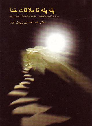 پله پله تا ملاقات با خدا عبدالحسین زرّینکوب