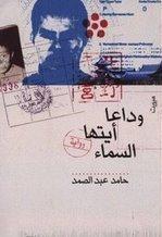 وداعا أيتها السماء حامد عبد الصمد