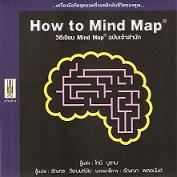 How to Mind Map : วิธีเขียน Mind Map ฉบับเจ้าสำนัก Tony Buzan