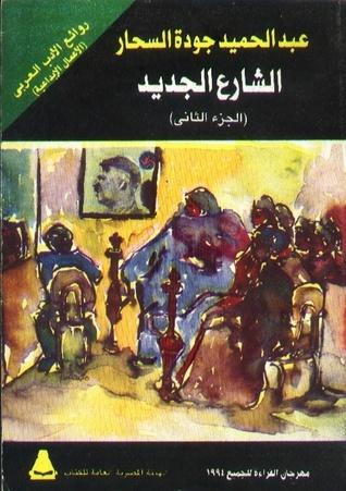 الشارع الجديد - الجزء الثاني  by  عبد الحميد جودة السحار