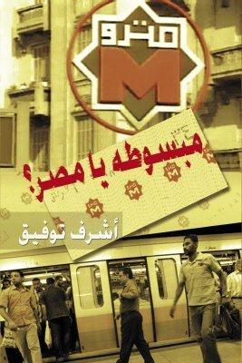 مبسوطة يا مصر  by  أشرف توفيق
