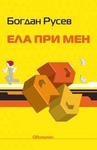 Ела при мен  by  Богдан Русев