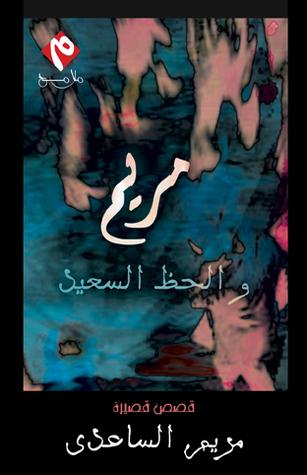 مريم والحظ السعيد  by  مريم الساعدي