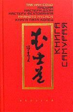 Книга Самурая  by  Takuan Soho
