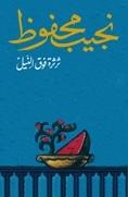 ثرثرة فوق النيل Naguib Mahfouz