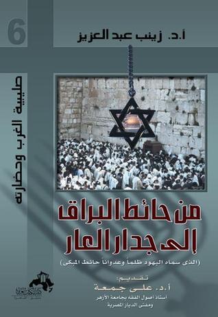من حائط البراق إلى جدار العار  by  زينب عبد العزيز
