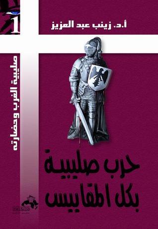 حرب صليبية بكل المقاييس  by  زينب عبد العزيز