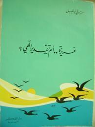 غريزة أم تقدير إلهي؟  by  شوقي أبو خليل