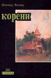 A Time of Death (Harvest/HBJ Book)  by  Dobrica Ćosić
