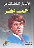 مااصعب الكلام ,رثاء ناجي العلي  by  أحمد مطر