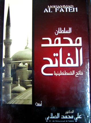 السلطان  محمد الفاتح: فاتح القسطنطينية  by  علي محمد الصلابي