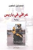 عراقي في باريس  by  Samuel Shimon