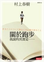 關於跑步 . 我說的其實是 ...... Haruki Murakami