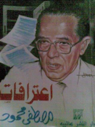 نجيب محفوظ - زعيم الحرافيش  by  محمود فوزي
