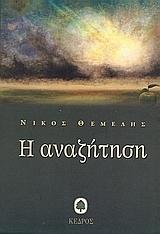One Life, Two Lives Nikos Themelis