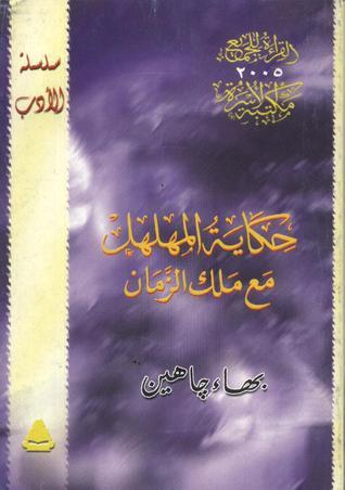 حكاية المهلهل مع ملك الزمان بهاء جاهين