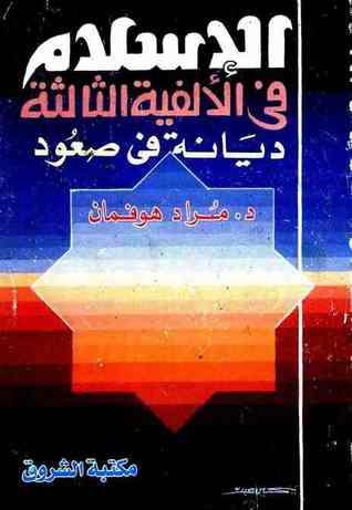 الإسلام فى الألفية الثالثة: ديانة في صعود Murad Hofmann