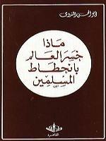 The Glory Of Iqbal, 1877 1938 Abul Hasan Ali Nadwi