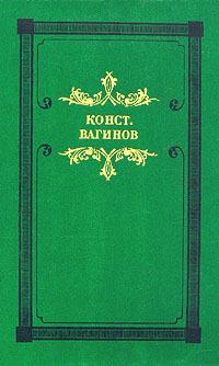 Козлиная песнь Konstantin Konstantinovich Vaginov