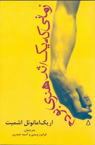 زمانی که یک اثر هنری بودم Éric-Emmanuel Schmitt