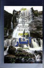 مزامیر عشق - آبشار  جلد سوم Mahmoud Seraji