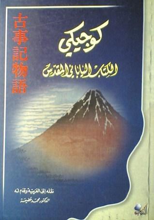 كوجيكي (وقائع الأشياء القديمة) الكتاب الياباني المقدس محمد عضيمة