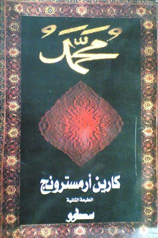 محمد  by  Karen Armstrong