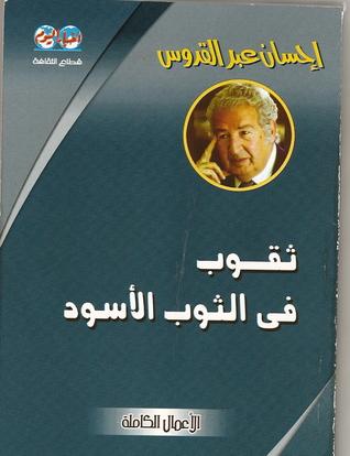 ثقوب في الثوب الأسود إحسان عبد القدوس