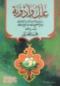 علل وأدوية  by  محمد الغزالي