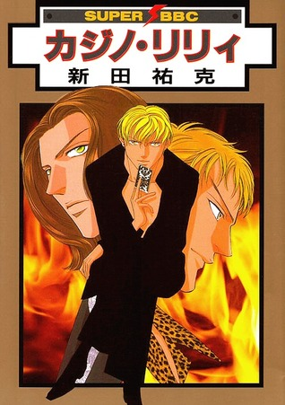 Casino Lily (Kajino Riri) (In Japanese)  by  Youka Nitta